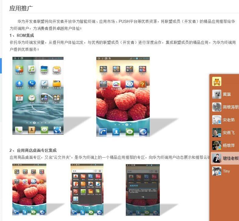 (嘉定社区论坛)手机珺佳彩色三维码扫描专用软件-码酷